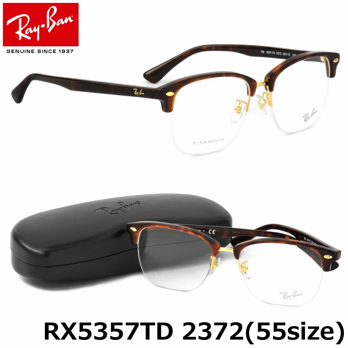 Ray-Ban レイバン メガネRX5357TD 2372 55サイズASIAN DESIGN TECH アジアンデザイン テック コンビネーション サーモントブロー ブロー スクエア ウェリントン レトロ クラシックレイバン RayBan メンズ レディース