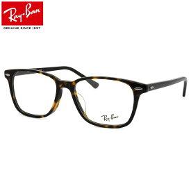 レイバン Ray-Ban メガネ RX7119F 2012 55 レイバン純正レンズ対応 JPフィット スクエア ウェリントン RayBan メンズ レディース