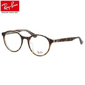 Ray-Ban レイバン メガネ RX5361F 5082 51サイズ トランスパレント 丸メガネ クリア ラウンド ROUND バネ蝶番 ばね レイバン RayBan メンズ レディース