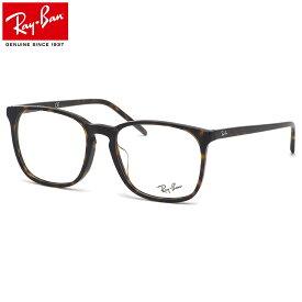 レイバン Ray-Ban メガネ RX5387F 2012 54 レイバン純正レンズ対応 JPフィット レクタングル ウェリントン RayBan メンズ レディース