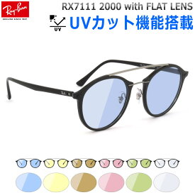 レイバン 眼鏡 サングラス ライトカラー Ray-Ban UVカット付き ライトブルー RX7111 2000 49サイズ 51サイズ Light Ray ライトレイ ラウンド 丸メガネ ツーブリッジ フラットライトカラー フラットレンズ ライトカラー 紫外線カット RayBan メンズ レディース [OS]