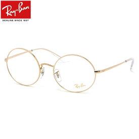 レイバン Ray-Ban メガネ RX1970V 3086 レイバン純正レンズ対応 オーバル 丸メガネ RayBan OVAL メンズ レディース