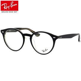 Ray-Ban レイバン メガネ RX2180VF 5912 51サイズ フルフィット ラウンド 丸メガネ 黒 ブラック トランスパント クリア おしゃれ かっこいい メンズ レディース