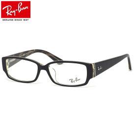 レイバン メガネ RX5250 5912 54 Ray-Ban バイカラー マーブル ビジネス フルフィット メンズ レディース