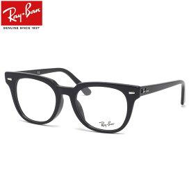 レイバン Ray-Ban メガネ RX5377F 2000 52 レイバン純正レンズ対応 メテオール JPフィット ボスリントン ウェリントン RayBan METEOR メンズ レディース