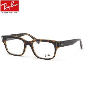 レイバン Ray-Ban メガネ RX5388 5989 レイバン純正レンズ対応 ウェイファーラー ファミリー ウェリントン RayBan メンズ レディース