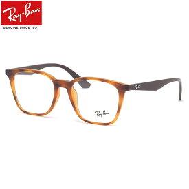 レイバン Ray-Ban メガネ RX7177F 5992 51 レイバン純正レンズ対応 JPフィット スクエア ウェリントン RayBan メンズ レディース