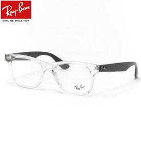 レイバン メガネ RX4640VF 5943 52 レイバン純正レンズ対応 Ray-Ban 透明 クリア トランスパレント 軽量 軽い 薄い メンズ レディース