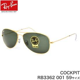 レイバン サングラス コックピット Ray-Ban RB3362 001 59サイズ レイバン RAYBAN COCKPIT AVIATOR アビエーター ツーブリッジ ダブルブリッジ ティアドロップ メンズ レディース