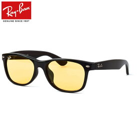 Ray-Ban レイバン サングラス RB2132F 601/R6 55サイズ 国内正規品 NEW WAYFARER WASHED LENSES ニューウェイファーラー ウォッシュドレンズ フルフィット ライトカラーレンズ 黒縁 度付き 度数付き メンズ レディース
