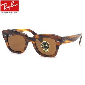 レイバン Ray-Ban サングラス RB2186 954/33 49サイズ STATE STREET ステートストリート べっ甲 ブラウンデミ B-15 ウェリントン ドライブ アウトドア メンズ レディース