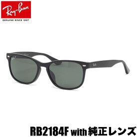 レイバン純正カスタムオーダーレンズ付価格 レイバン サングラス RB2184F 国内正規品 Ray-Ban 度数付きメガネ バネ式蝶番 度付き 度数付き メンズ レディース
