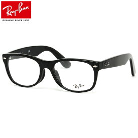 レイバン Ray-Ban メガネ RX5184F 2000 52 レイバン純正レンズ対応 ニューウェイファーラー JPフィット ウェリントン RayBan NEW WAYFARER メンズ レディース