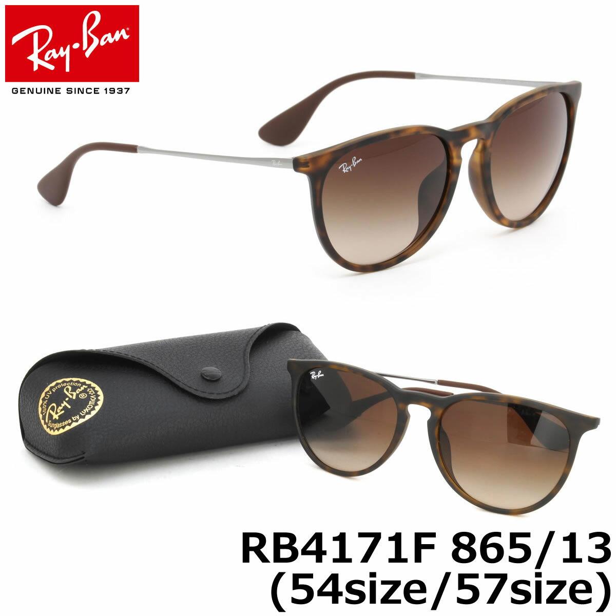 ■ 月間優良ショップ ■ レイバン サングラス エリカ Ray-Ban RB4171F 865/13 54サイズレイバン RAYBAN ERIKA 86513 ボストン 丸メガネ べっ甲 べっこう フルフィット メンズ レディース