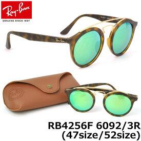 レイバン サングラス ミラー ギャッツビー1 Ray-Ban RB4256F 60923R 47サイズ 52サイズ レイバン RAYBAN GATSBY I FLASH LENSES 6092/3R ギャツビー ツーブリッジ ダブルブリッジ ROUND ラウンド 丸メガネ べっ甲 べっこう ミラー フルフィット メンズ レディース