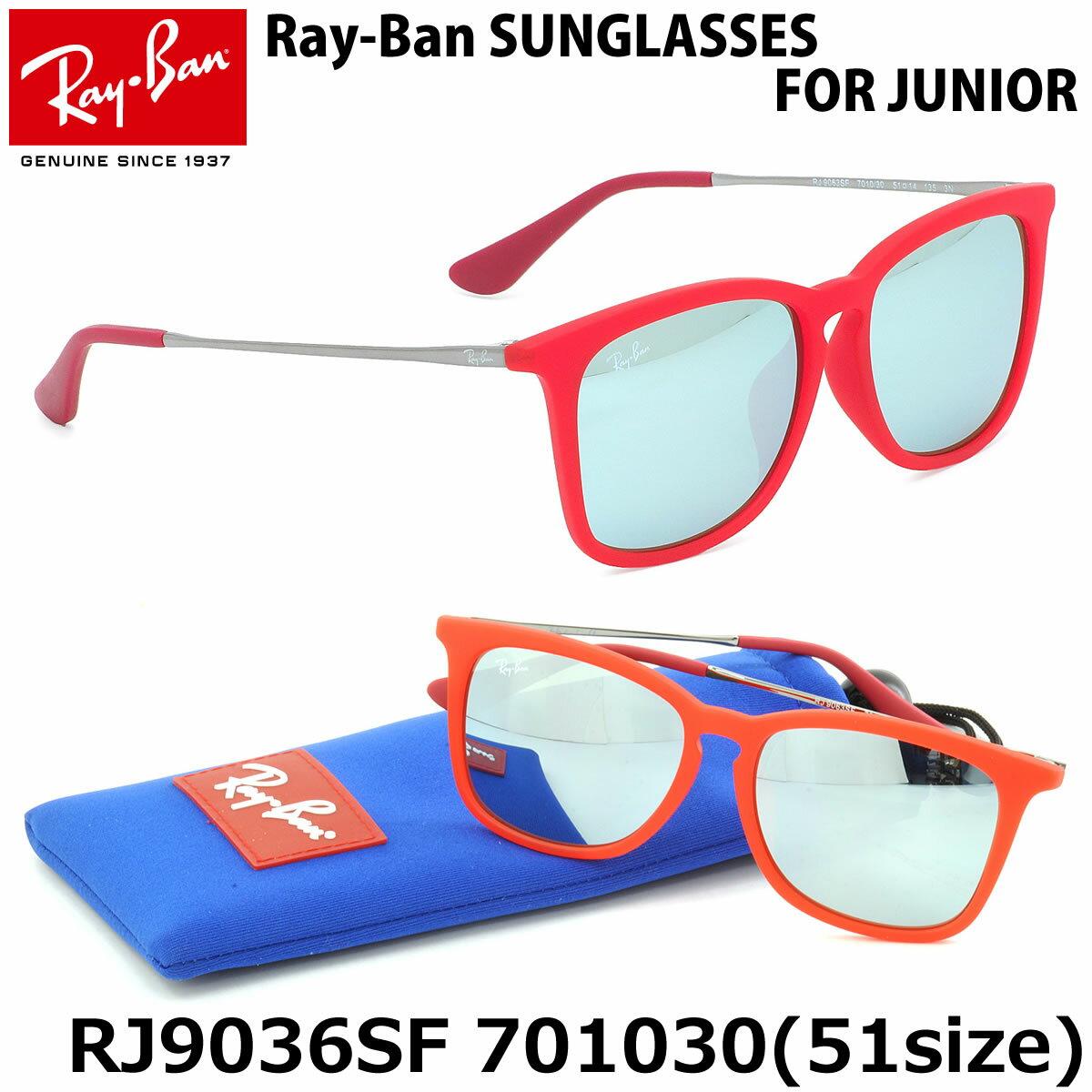 レイバン サングラス Ray-Ban RJ9063SF 701030 51サイズ ジュニア Junior キッズ 子供用 スクエア レイバン RAYBAN 子供用 キッズ用