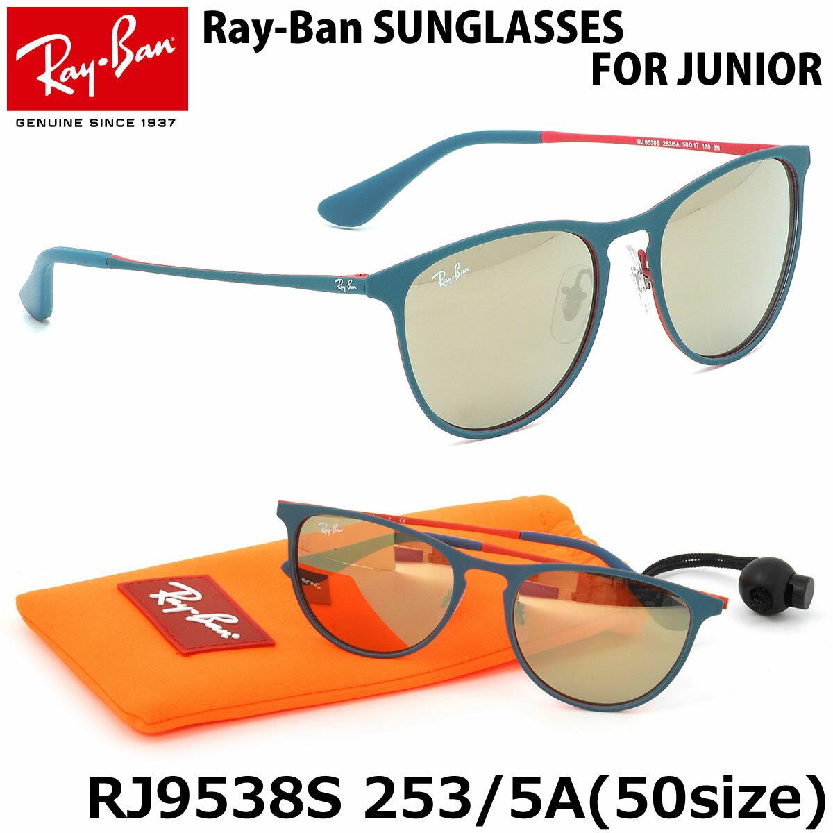 レイバン サングラス Ray-Ban RJ9538S 253/5A 50サイズ ジュニア ERIKA エリカ Junior メタル キッズ 子供用 パイロット レイバン RAYBAN 子供用 キッズ用
