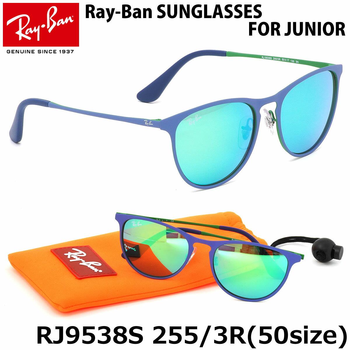 レイバン サングラス Ray-Ban RJ9538S 255/3R 50サイズ ジュニア ERIKA エリカ Junior メタル キッズ 子供用 パイロット レイバン RAYBAN 子供用 キッズ用