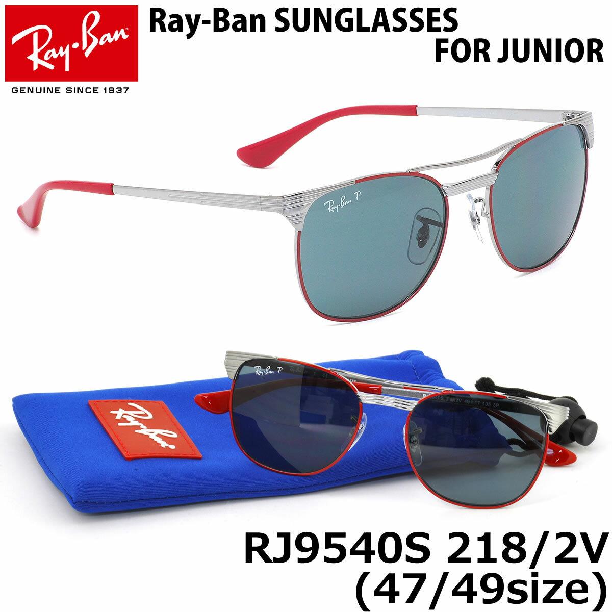 レイバン サングラス Ray-Ban RJ9540S 218/2V 47サイズ 49サイズ ジュニア シグネット SIGNET Junior 偏光レンズ キッズ 子供用 スクエア ツーブリッジ レイバン RAYBAN 子供用 キッズ用