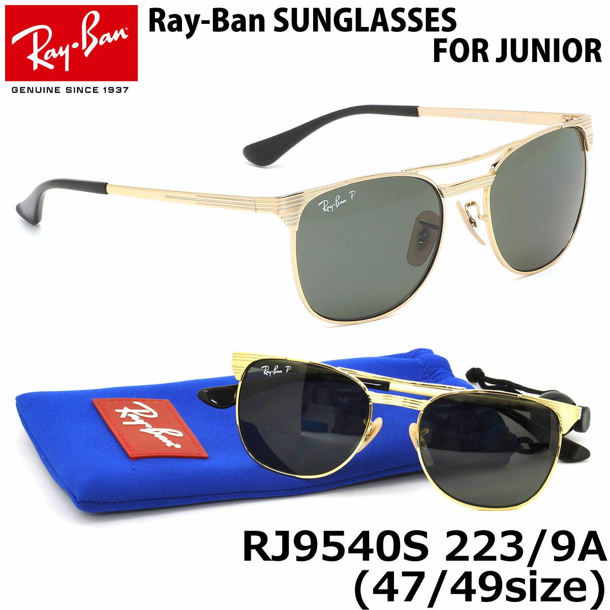 レイバン サングラス Ray-Ban RJ9540S 223/9A 47サイズ 49サイズ ジュニア シグネット SIGNET Junior 偏光レンズ キッズ 子供用 スクエア ツーブリッジ レイバン RAYBAN 子供用 キッズ用