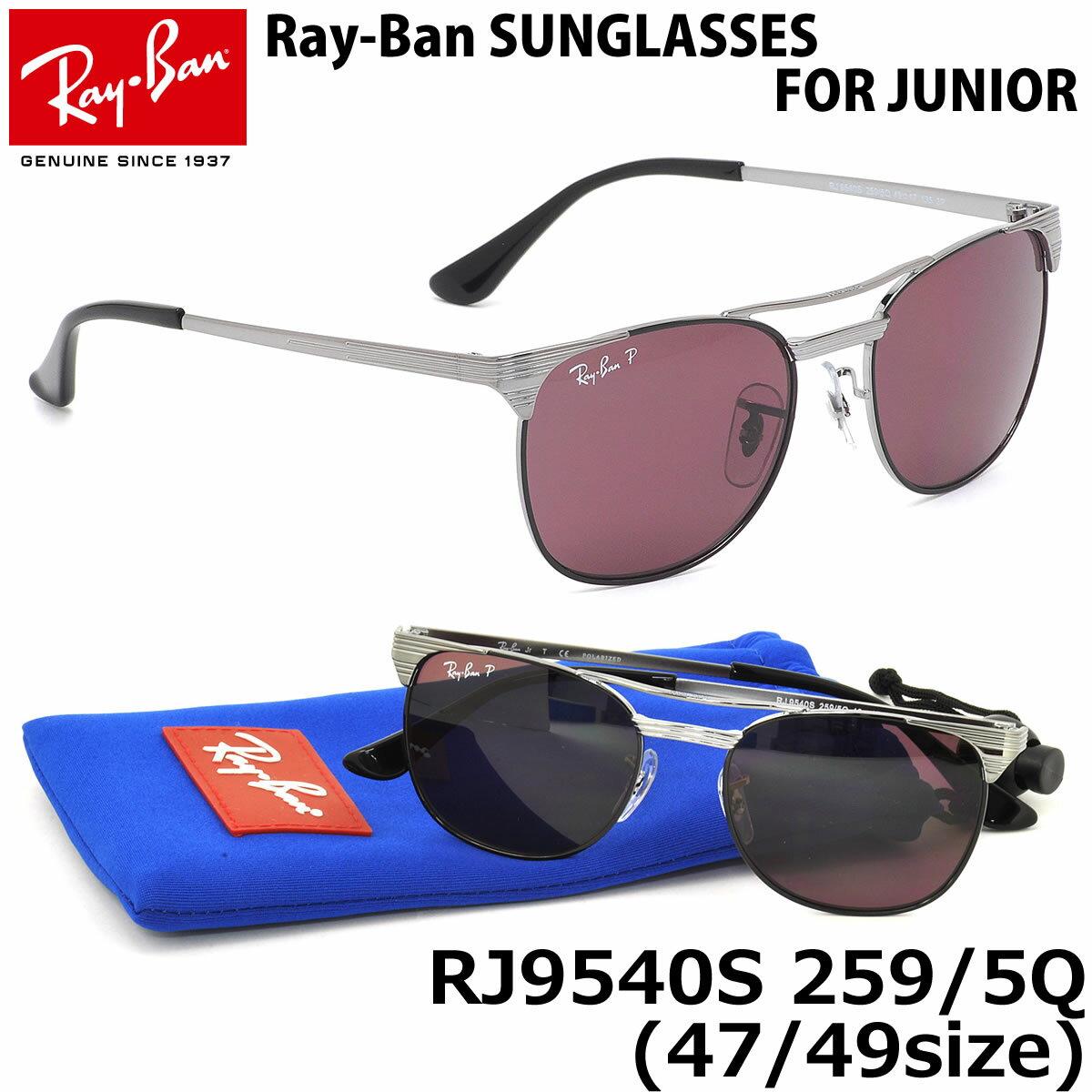 レイバン サングラス Ray-Ban RJ9540S 259/5Q 47サイズ 49サイズ ジュニア シグネット SIGNET Junior 偏光レンズ キッズ 子供用 スクエア ツーブリッジ レイバン RAYBAN 子供用 キッズ用
