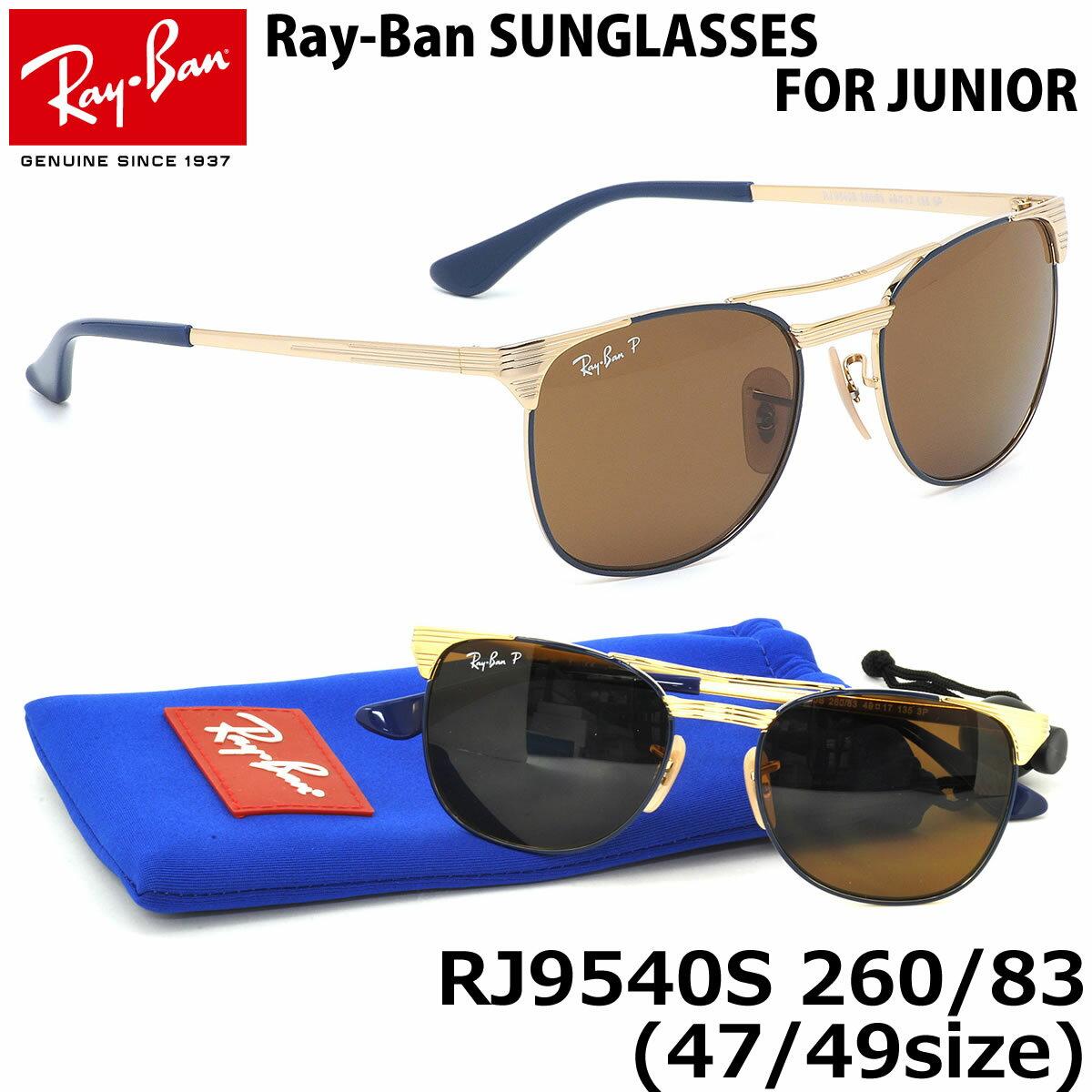 レイバン サングラス Ray-Ban RJ9540S 260/83 47サイズ 49サイズ ジュニア シグネット SIGNET Junior 偏光レンズ キッズ 子供用 スクエア ツーブリッジ レイバン RAYBAN 子供用 キッズ用