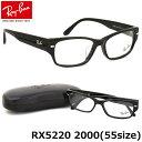 レイバン メガネ フレーム Ray-Ban RX5220 2000 55サイズ レイバン RAYBAN メンズ レディース