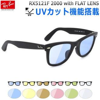 Ray-Ban Ray-Ban sunglasses RX5121F FLAT LENS LC 50 size RX5121F way Farrar WAYFARER Wellington full fitting Date glasses FLATLENS color lens set FLAT LENS flat lens Ray-Ban RayBan men gap Dis