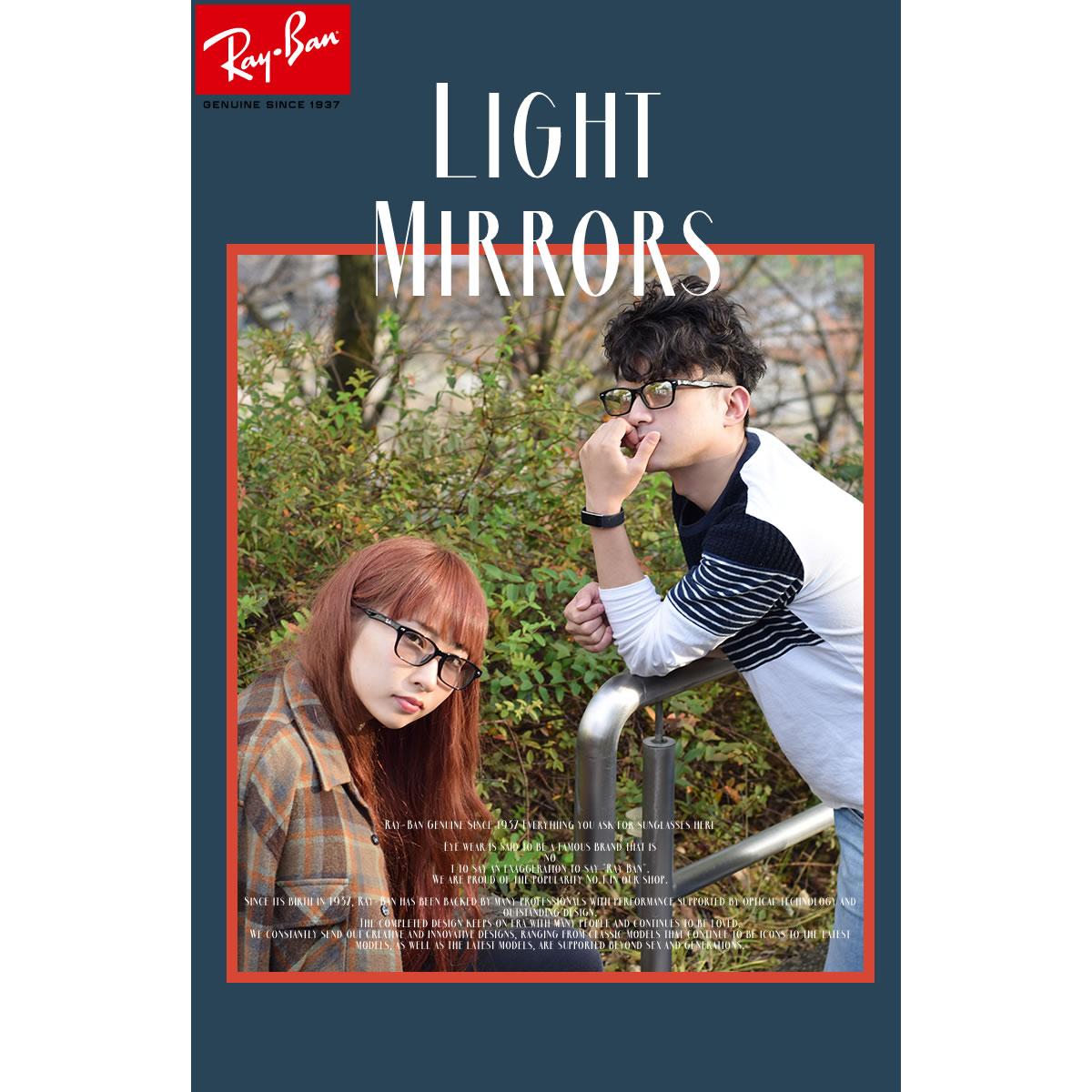 Ray-Ban レイバン メガネRX5345D 2000 LIGHT MIRRORS 53サイズRX5345D 2000 ライトミラーレンズセット 黒縁 反射 芸能人御用達モデル ブルーライトカットレイバン RayBan メンズ レディース