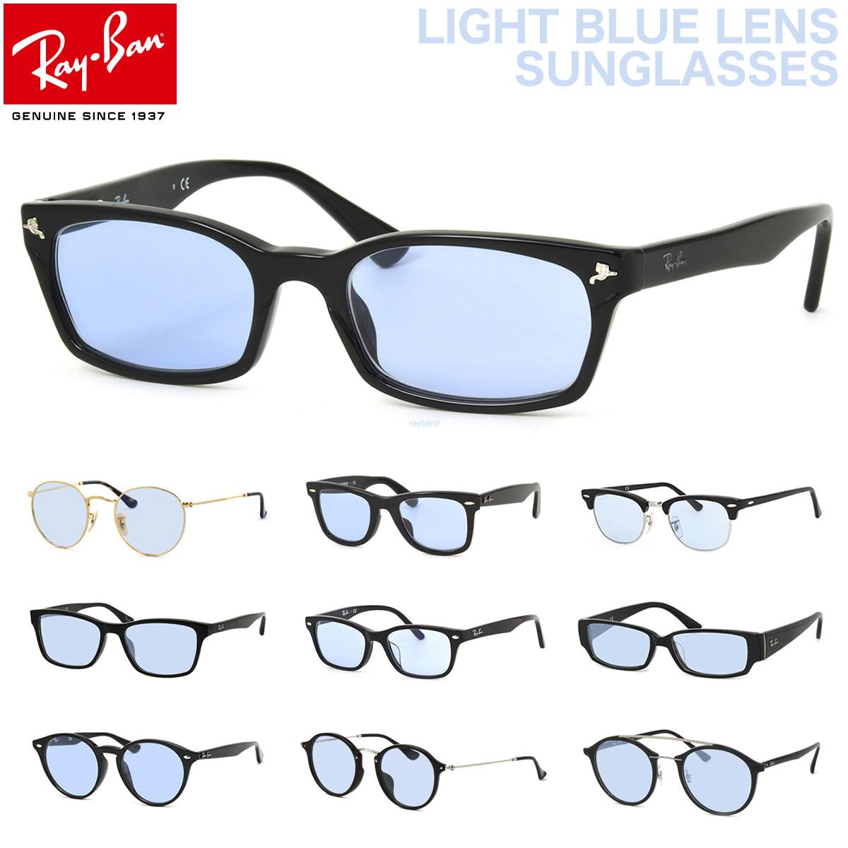 ほぼ全品ポイント10倍!最大36倍! Ray-Ban レイバン メガネ RX LIGHT BLUE SET That's オリジナル ライトブルーセット レイバン with ライトカラー サングラスセット RX2180VF RX2447VF RX3447V RX5017A RX5121F RX5154 RX5250 RX5279F RX5345D RX7111 伊達 ブルー …