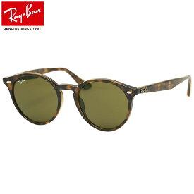 レイバン サングラス Ray-Ban RB2180F 710/73 51サイズ レディースモデル RayBan ラウンド 丸メガネ べっ甲 べっこう フルフィット