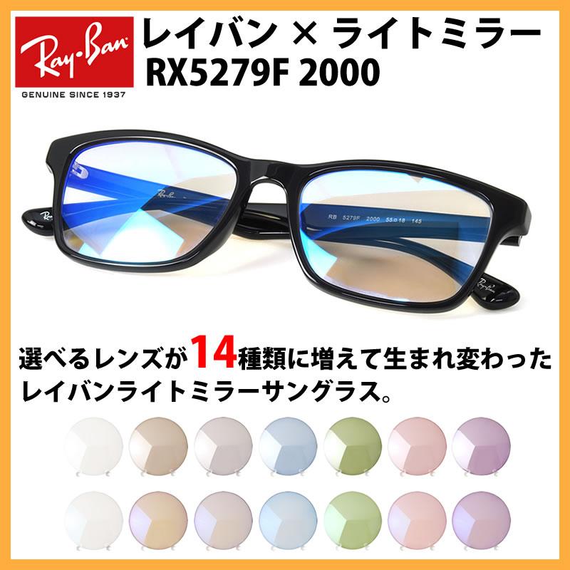 ほぼ全品ポイント10倍〜最大43倍!お得なクーポンも! That's オリジナル レイバン with ライトミラー サングラスセット Ray-Ban RX5279F 2000 Ray-Ban RayBan カラーミラー クリアミラー メガネ フレーム ブルーライトカット メンズ レディース [OS]