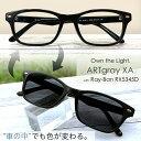 レイバン 調光 眼鏡 サングラス 色が変わる まぶしさ 紫外線カット アートグレー Ray-Ban メガネフレーム RX5345D 200…