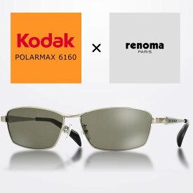 KODAK RENOMA コダック レノマ オリジナルセット ポラマックス6160 PolarMax6160 偏光サングラス 偏光レンズ 釣り ゴルフ ドライブ メンズ レディース [OS]
