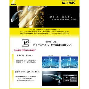 NIKON NL3-DAS 屈折率1.60 両面非球面メガネレンズ