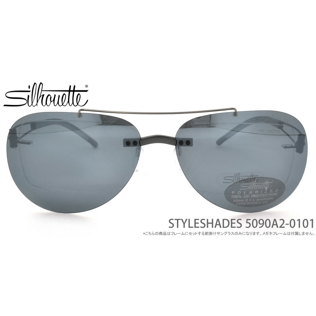 シルエット サングラス 前掛けサングラス スタイルシェイド スタイルシェイズ 5090/A2 0101 62サイズ Silhouette STYLESHADES メンズ レディース