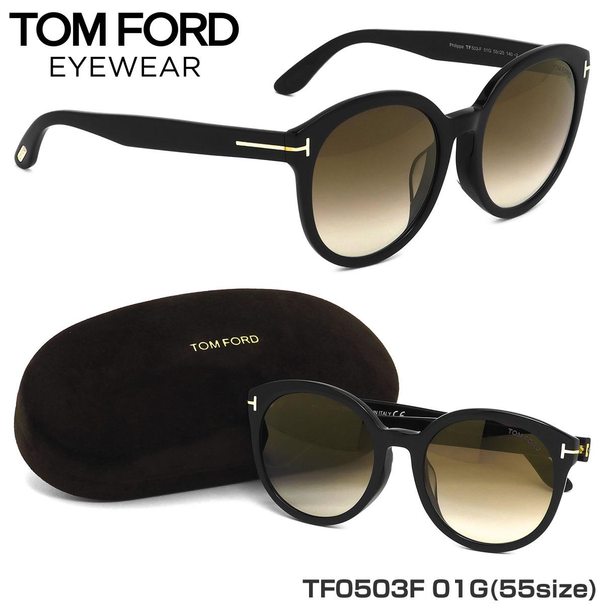 ほぼ全品ポイント15倍〜最大34倍+4倍! TOM FORD トムフォード サングラスTF0503F 01G 55サイズPhilippa アジアンフィット フルフィット Made in Italy トムフォードTOMFORD メンズ レディース