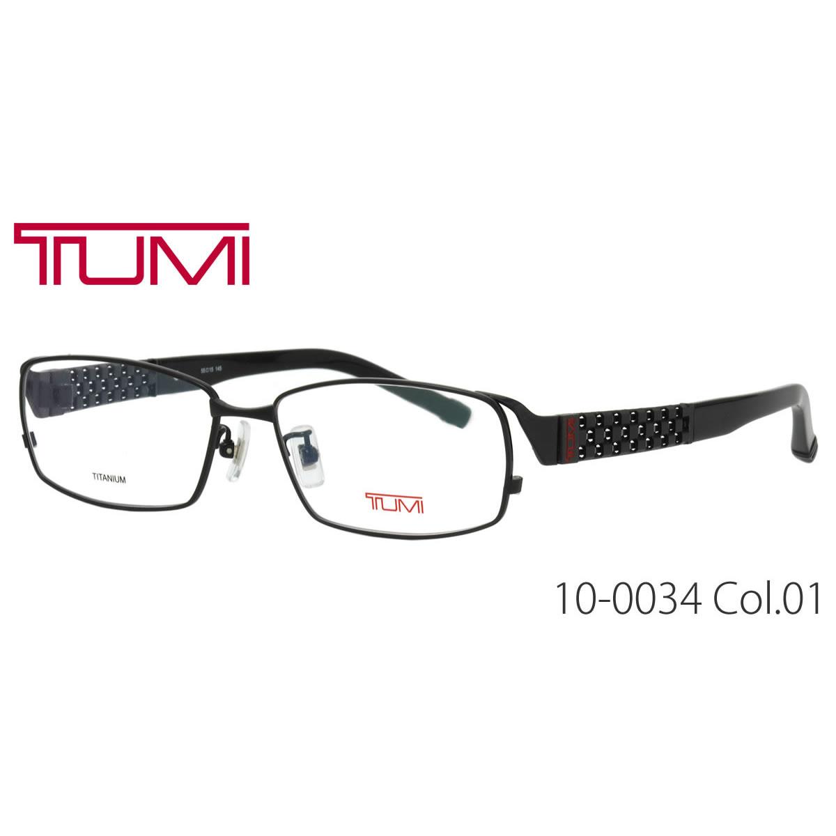トゥミ メガネ 10-0034 01 55サイズ TUMI ビジネスバッグで人気のブランド メンズ