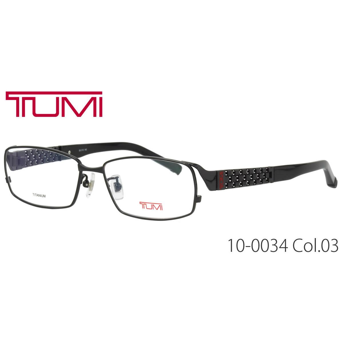 トゥミ メガネ 10-0034 03 55サイズ TUMI ビジネスバッグで人気のブランド メンズ