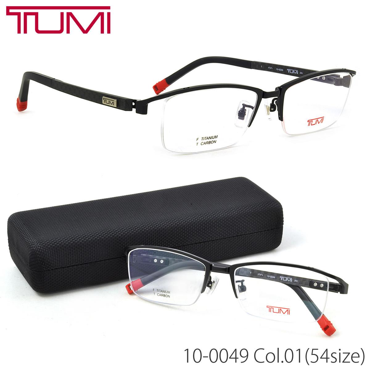【トゥミ】 (TUMI) メガネ10-0049 01 54サイズバリスティックコレクション スクエア チタンTUMI メンズ レディース