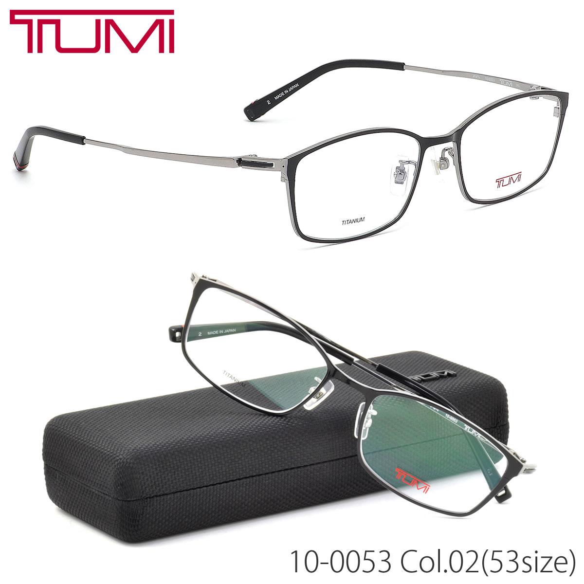 【トゥミ】 (TUMI) メガネ10-0053 02 53サイズスクエア チタン 軽量 TUMI メンズ レディース