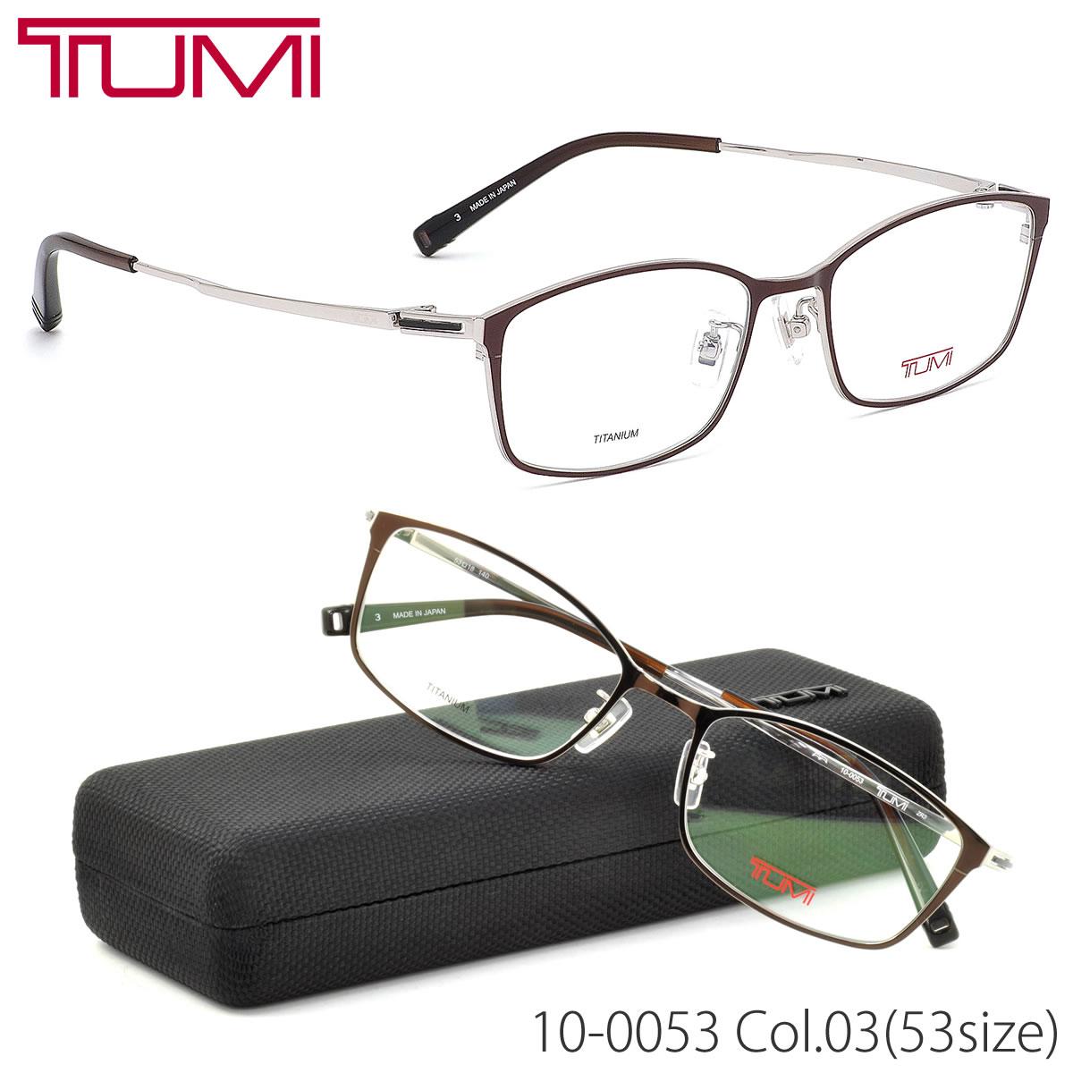 【トゥミ】 (TUMI) メガネ10-0053 03 53サイズスクエア チタン 軽量 TUMI メンズ レディース