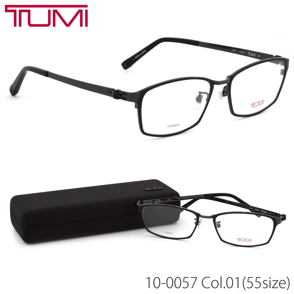 トゥミ TUMI メガネ10-0057 01 55サイズスクエア チタニウム チタン 軽量 シンプル スマート ビジネストゥミ TUMI メンズ レディース