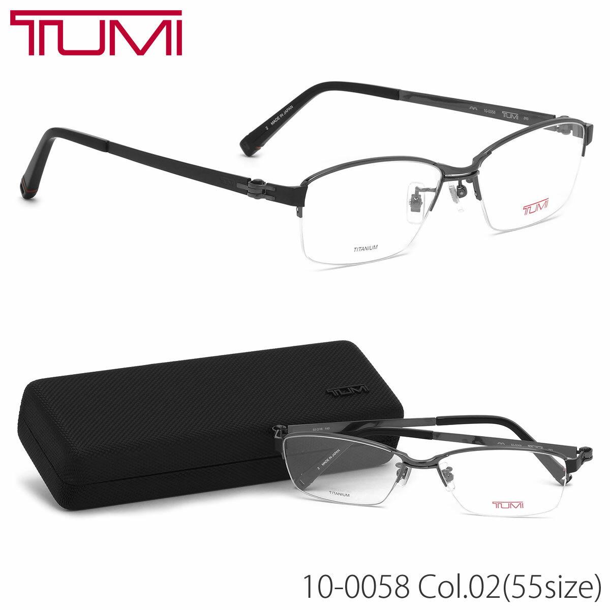 トゥミ TUMI メガネ10-0058 02 55サイズスクエア チタニウム チタン 軽量 ナイロール ハーフリム ビジネストゥミ TUMI メンズ レディース