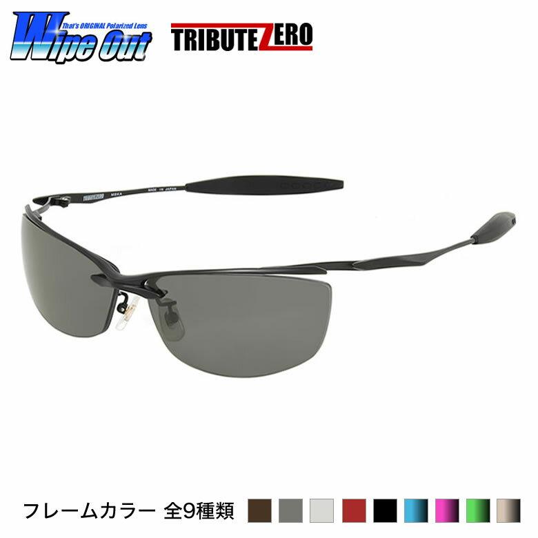 ザッツオリジナル偏光サングラス【Wipe Out & TRIBUTE ZERO】(ワイプアウト&トリビュート:ゼロ) [OS]