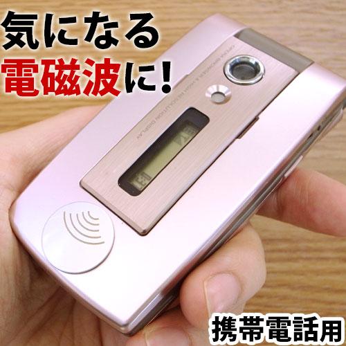 Bhado(びはどう) 携帯電話用