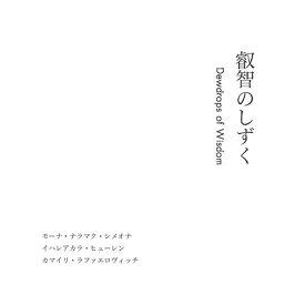 叡智のしずく -dewdrops of wisdom- モーナ・ナラマク・シメオナ イハレアカラ・ヒューレン kR