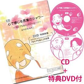 心で感じる言葉のシャワー〜なんでも仙人からのメッセージ〜 みやがわみちこ CD+DVD 2枚組