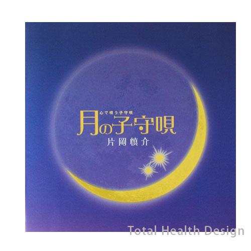 片岡慎介 月の子守唄 CDアルバム