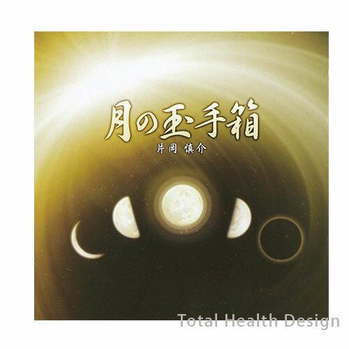 片岡慎介 月の玉手箱 CDアルバム